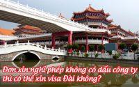 don xin nghi phep khong co dau cong ty thi co the xin visa Dai khong