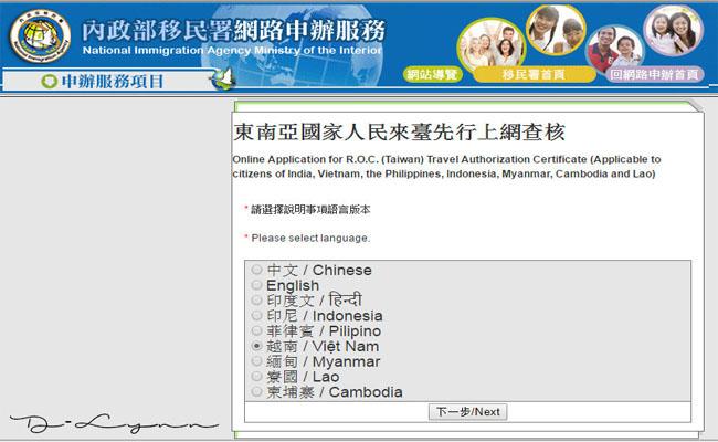 cach thuc dien mau don xin visa dai online nhanh chong, chinh xac 3