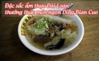 ding bian cuo 1